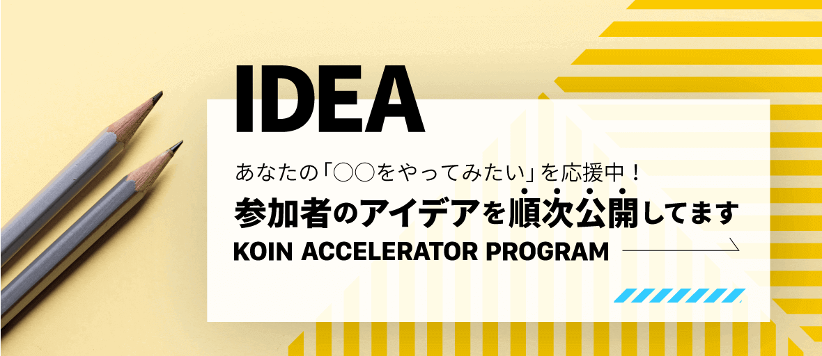 KOIN ACCELERATOR PROGRAM