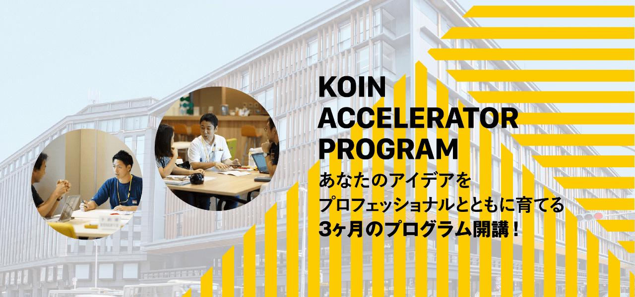 KOIN ACCELERATOR PROGRAM あなたのアイデアをプロフェッショナルとともに育てる3ヶ月のプログラム開講!