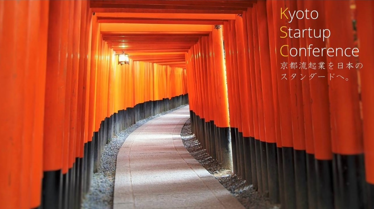 京都スタートアップカンファレンス エンジェルからの資金調達のリアル