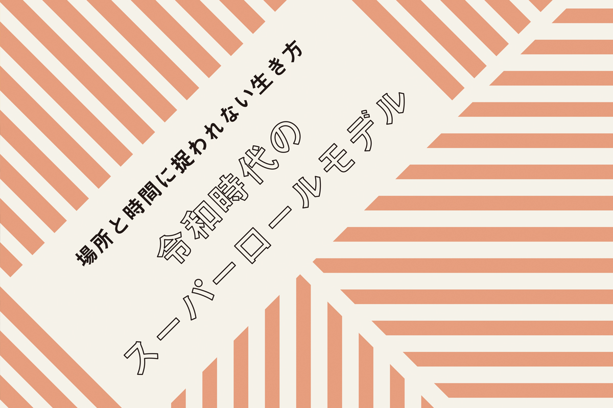 第2回 U35起業家育成プロジェクト事業~令和時代のスーパーロールモデル~