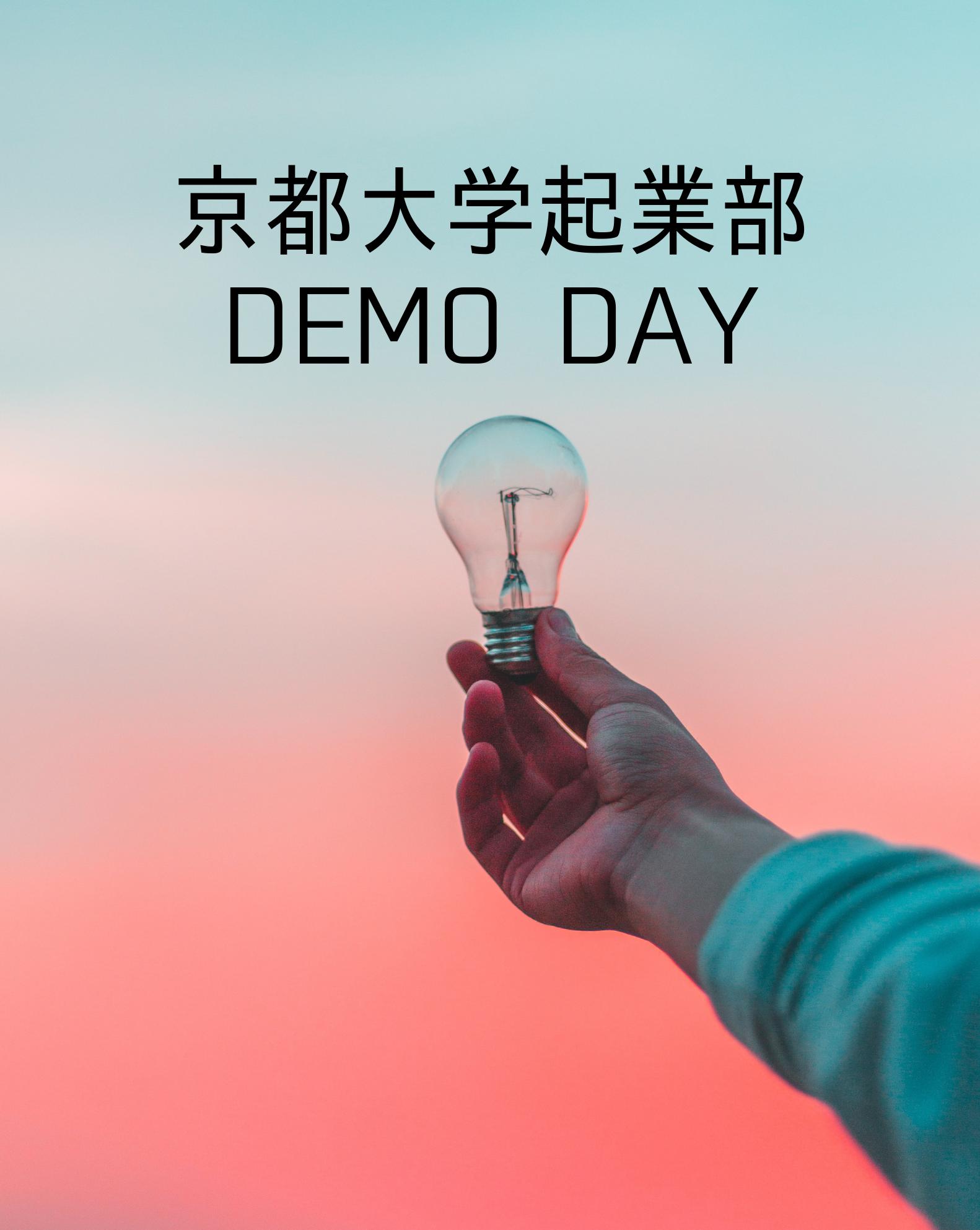 京都大学起業部 Demo Day
