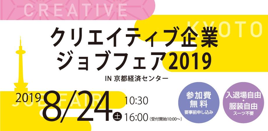 クリエイティブ企業ジョブフェア2019 IN 京都経済センター