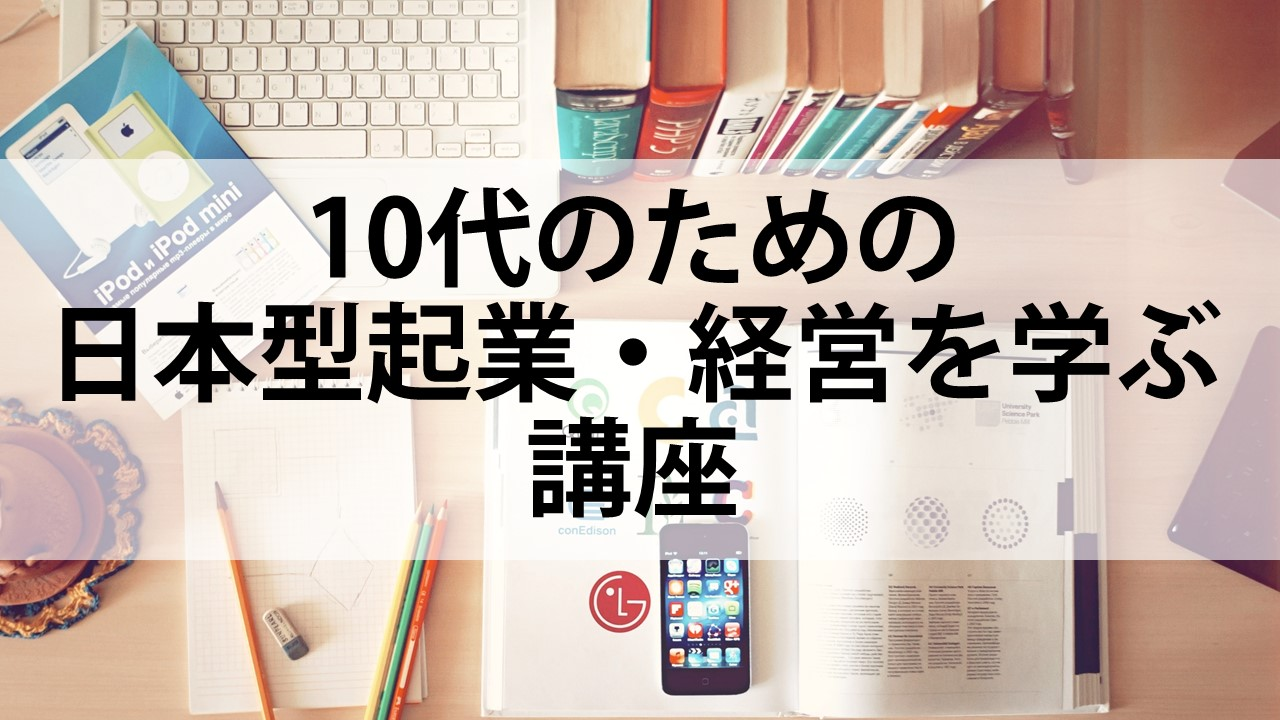 日本型起業・経営を学ぶ①