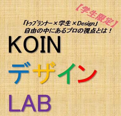 【学生限定】KOINデザインLAB