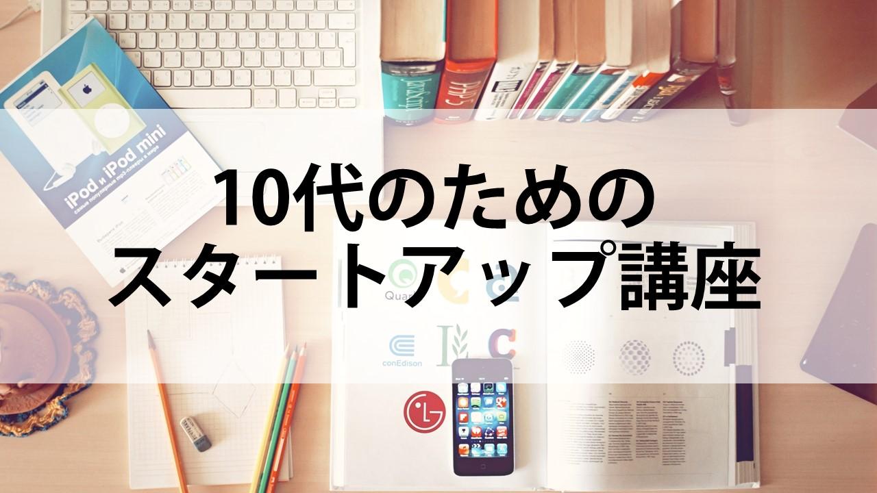 10代スタートアップ講座①