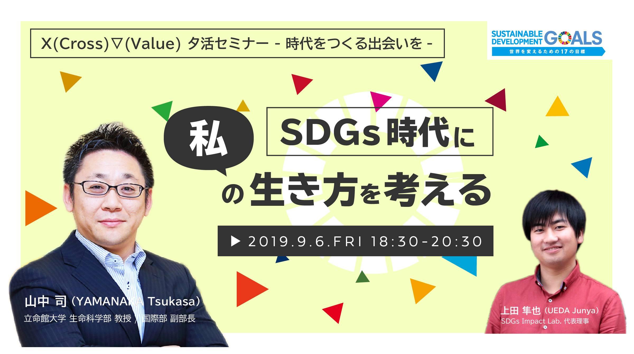 ×Cross▽Value夕活セミナー第1回 SDGs時代に私の生き方を考える