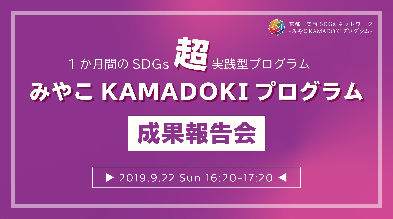 「京都・関西から学生がSDGsに取り組む」みやこKAMADOKIプログラム成果報告会