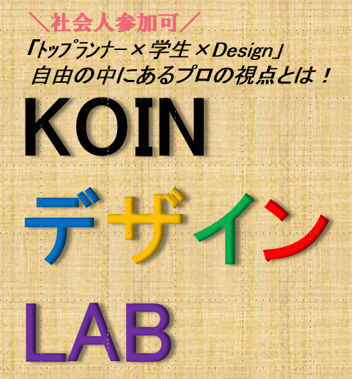 KOINデザインLAB