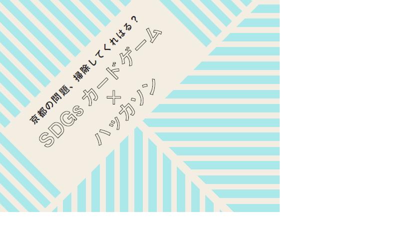 第4回 U35起業家育成プロジェクト事業~京都の問題、掃除してくれはる?SDGsカードゲーム×ハッカソン~
