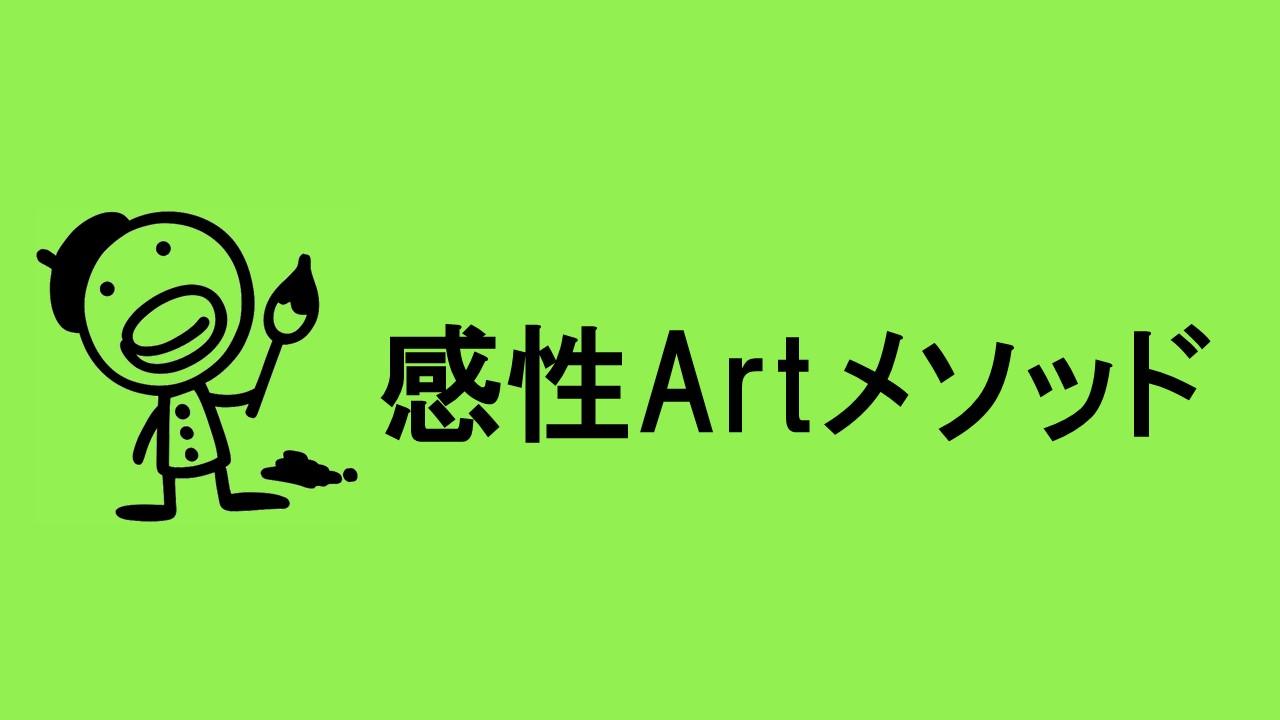 人生を変えるアート思考体験・感性Artメソッドワークショップ