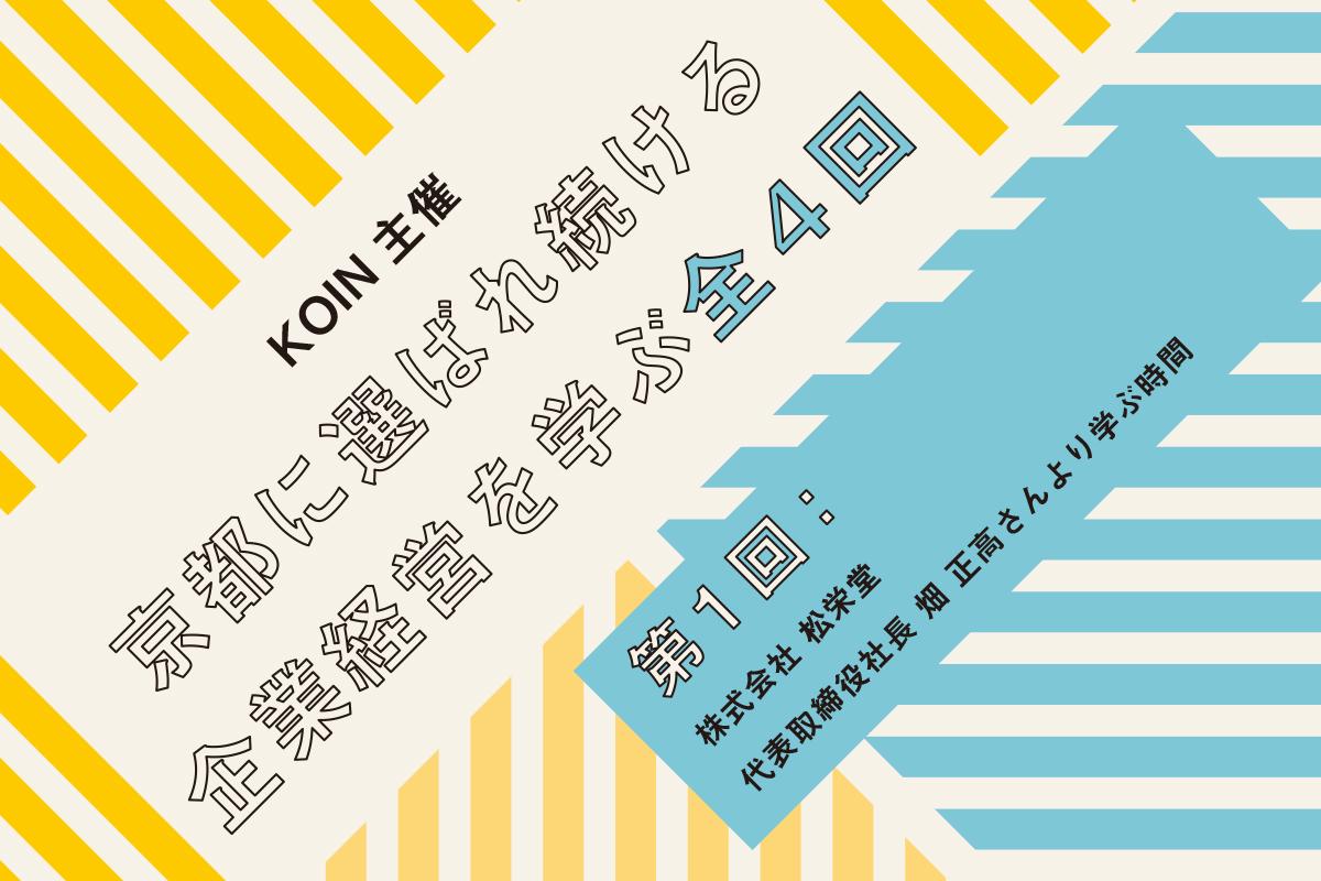 『京都に選ばれ続ける企業経営を学ぶ全4回』第1回:株式会社 松栄堂 代表取締役社長 畑 正高さんより学ぶ時間