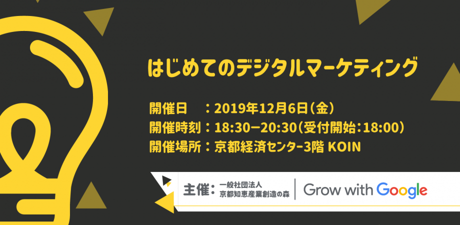 はじめてのデジタルマーケティング Grow with Google