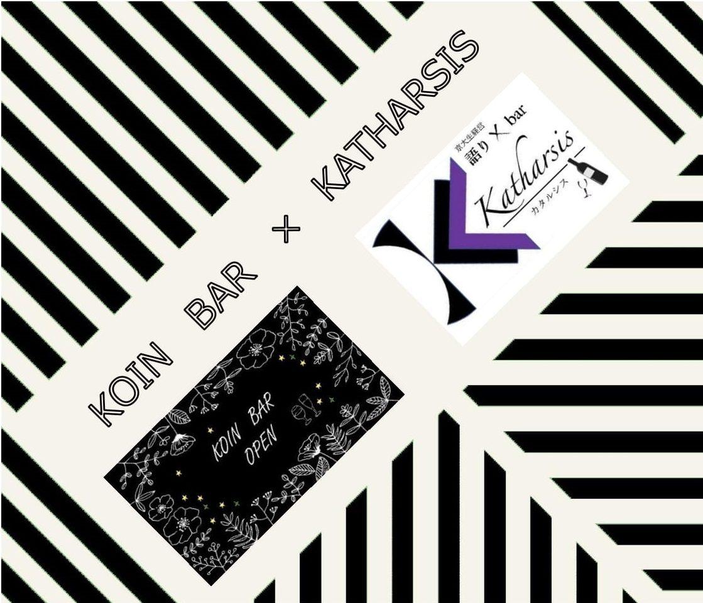 【オンライン開催】KOIN BAR × KATHARSIS(京都大学起業部)