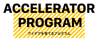 KOIN アクセラレータープログラム オリエンテーション