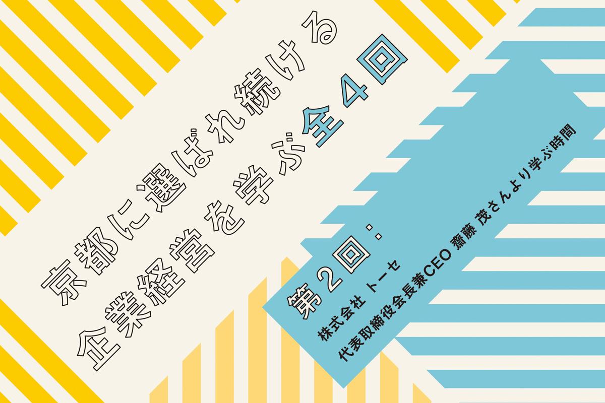 『京都に選ばれ続ける企業経営を学ぶ全4回』第2回:株式会社トーセ 代表取締役会長兼CEO 齋藤 茂さんより学ぶ時間
