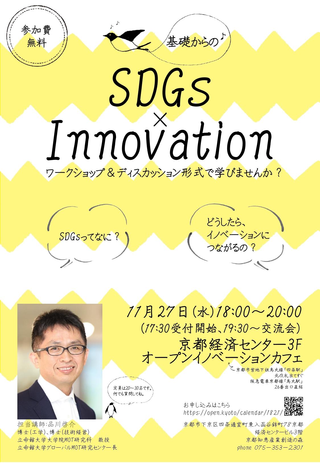 基礎からのSDGs × Innovation