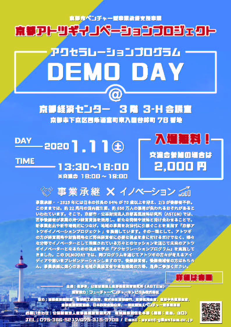 京都アトツギイノベーション アクセラレーションプログラム DEMODAY交流会