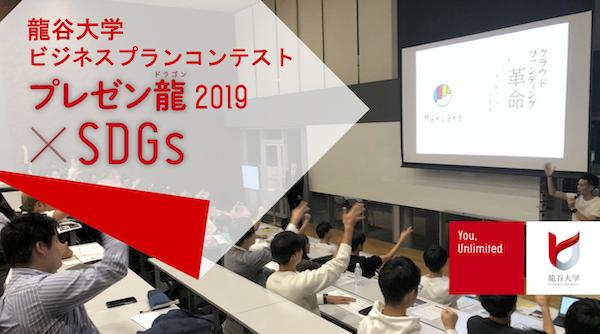 龍谷大学ビジネスプランコンテスト プレゼン龍2019×SDGs