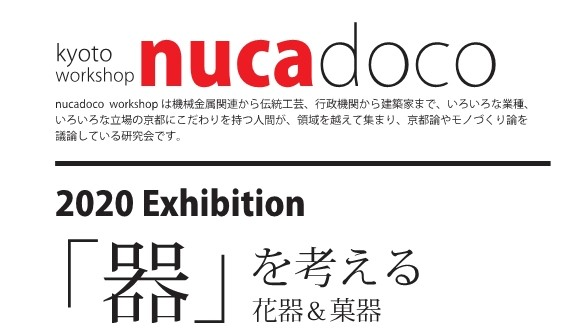 nucadoco 2020 Exhibition 「器」を考える 花器&菓器