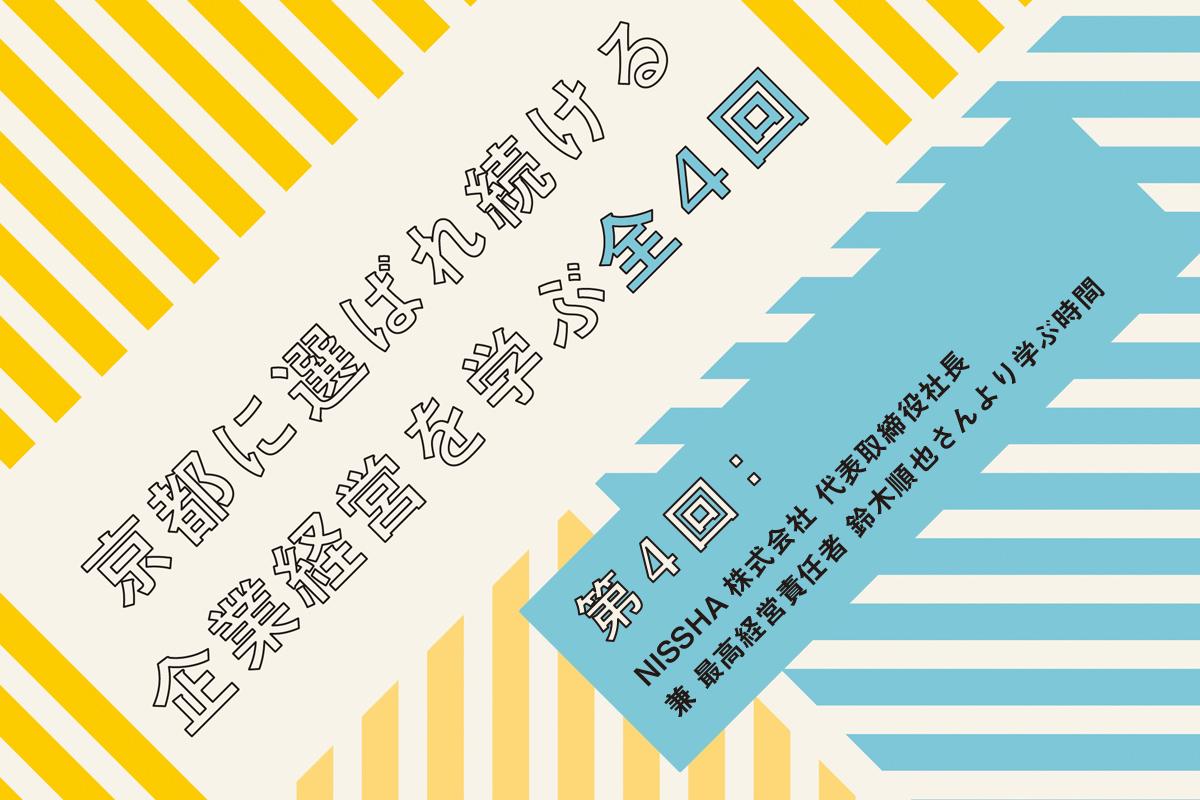 『京都に選ばれ続ける企業経営を学ぶ全4回』第4回:NISSHA株式会社 代表取締役社長 兼 最高経営責任者 鈴木順也さんより学ぶ時間
