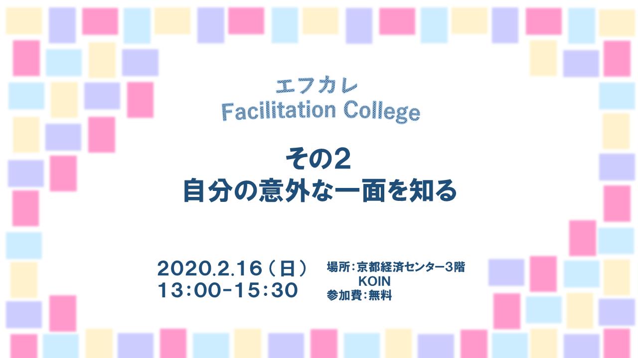 学生限定/Facilitation College #2「自分の意外な一面を知る」