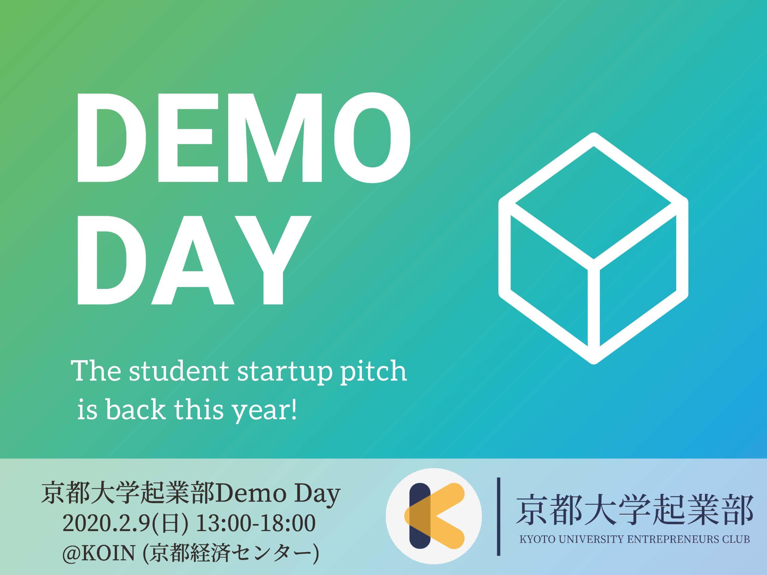 第2回 京都大学起業部 DemoDay