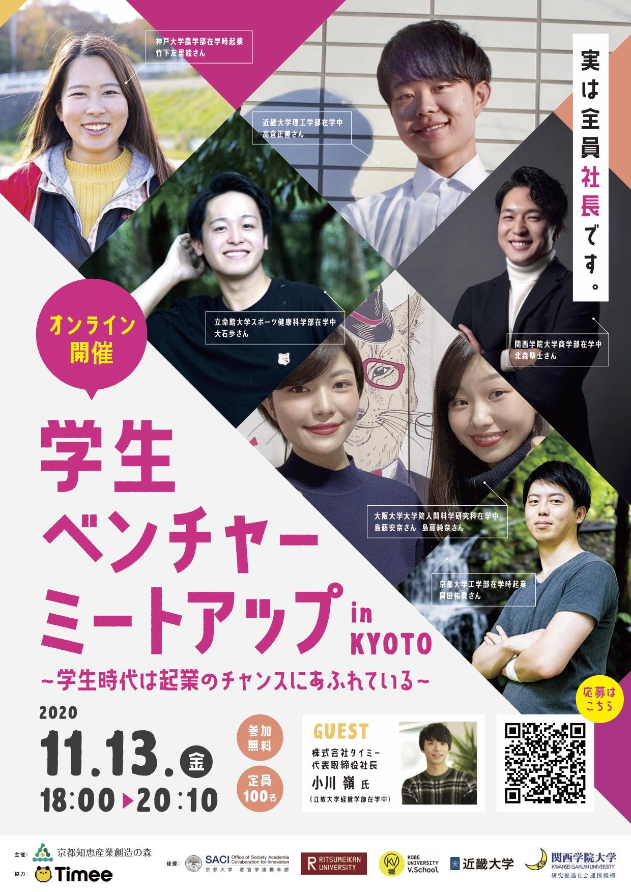学生ベンチャーミートアップ in KYOTO