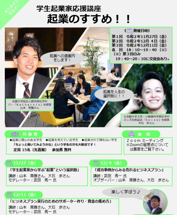 【オンライン開催】学生起業家応援講座 起業のすすめ(全3回)