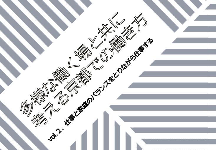 【オンライン開催】多様な働く場と共に考える京都での働き方  VOL.2.仕事と家庭のバランスをとりながら仕事する