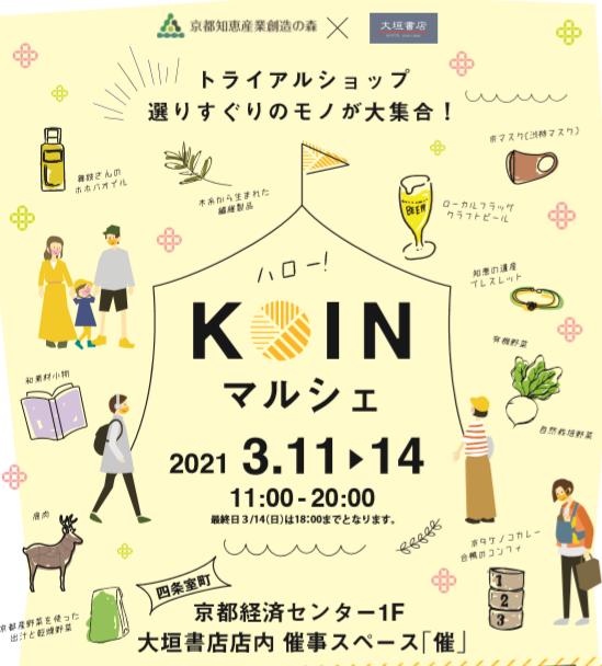 KOIN  マルシェ in大垣書店京都本店(3/11~14開催)