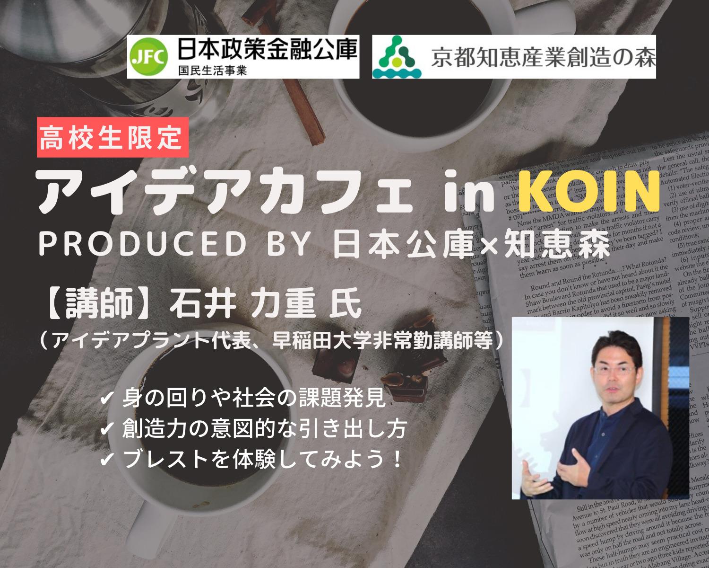 オンライン開催【高校性限定】アイデアカフェ in KOIN produced by 日本公庫×知恵森