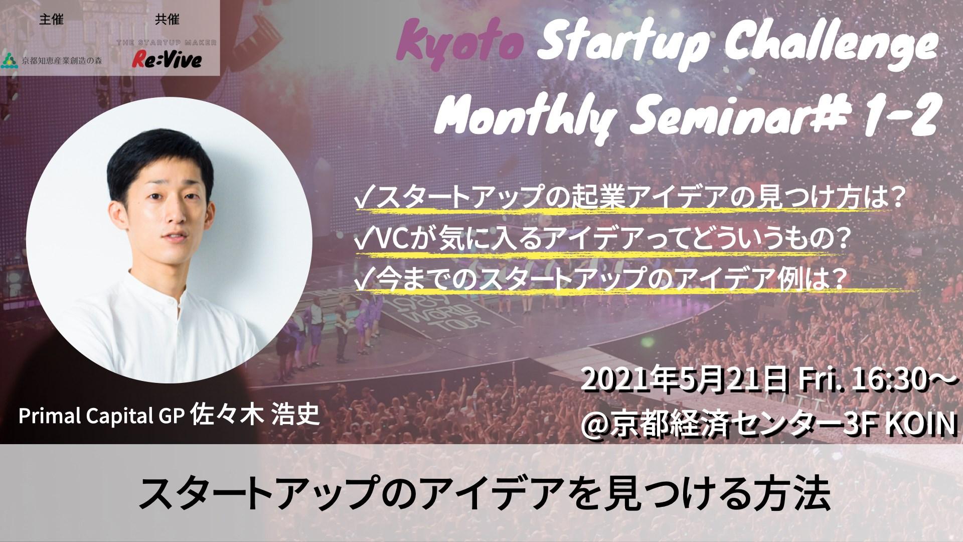 Kyoto Startup Challenge / Seminar ② – スタートアップのアイデアを見つける方法 –