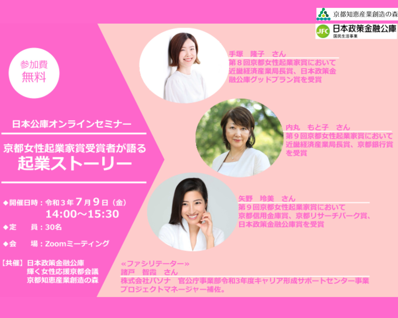 7/9開催【オンラインセミナー】京都女性起業家賞受賞者が語る『起業ストーリー』
