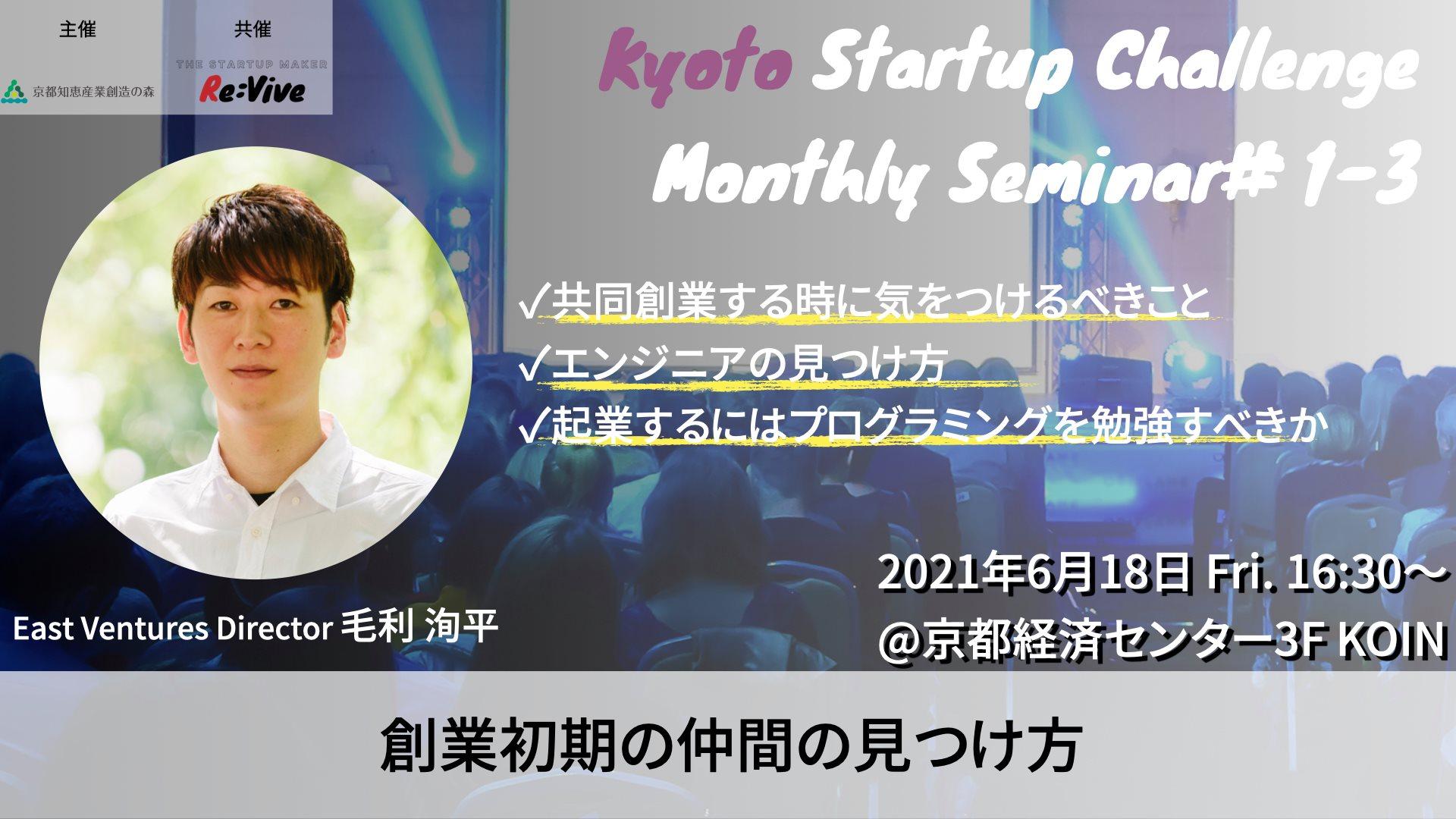 Kyoto Startup Challenge / Seminar ③ – 創業初期における仲間の見つけ方 –