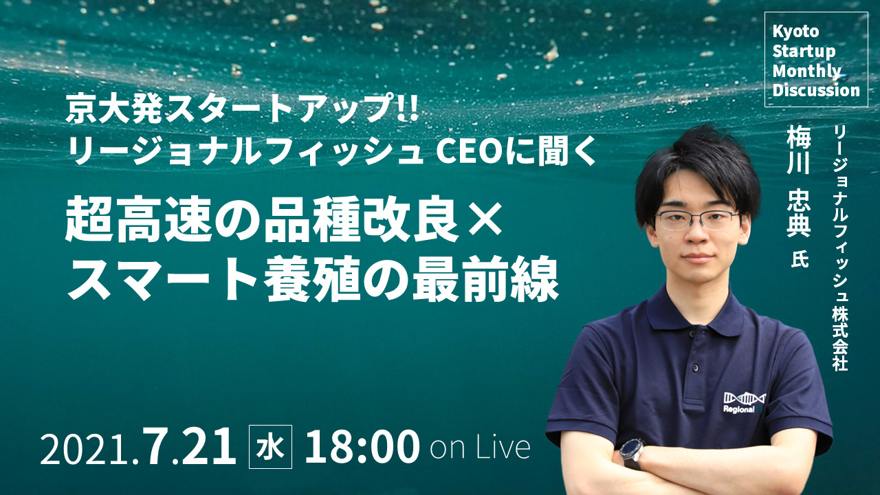 Kyoto Startup Monthly Discussion #02