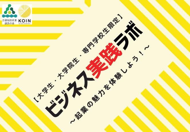 7/26申込締切【学生限定】ビジネス実践ラボ