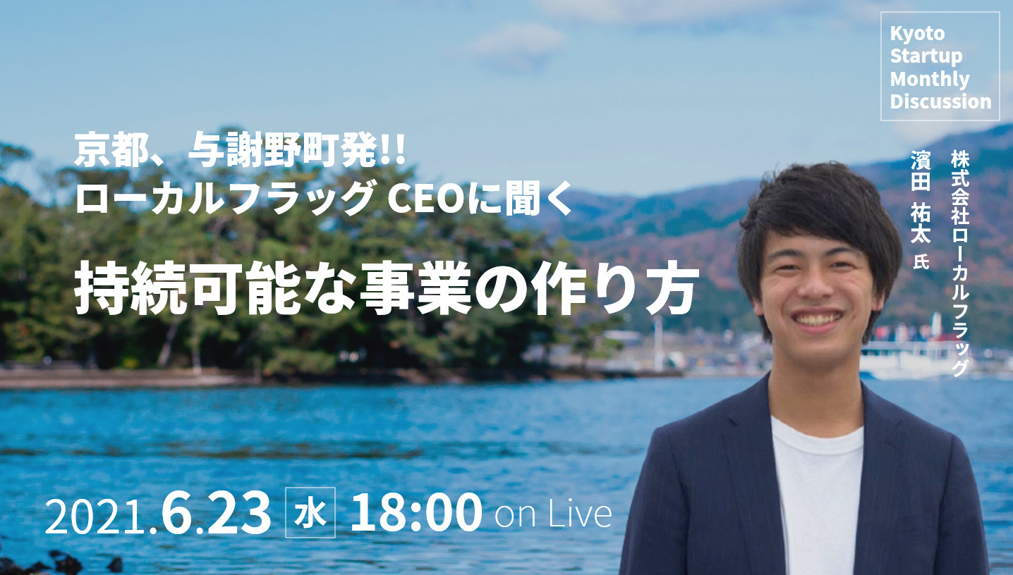 Kyoto Startup Monthly Discussion #01