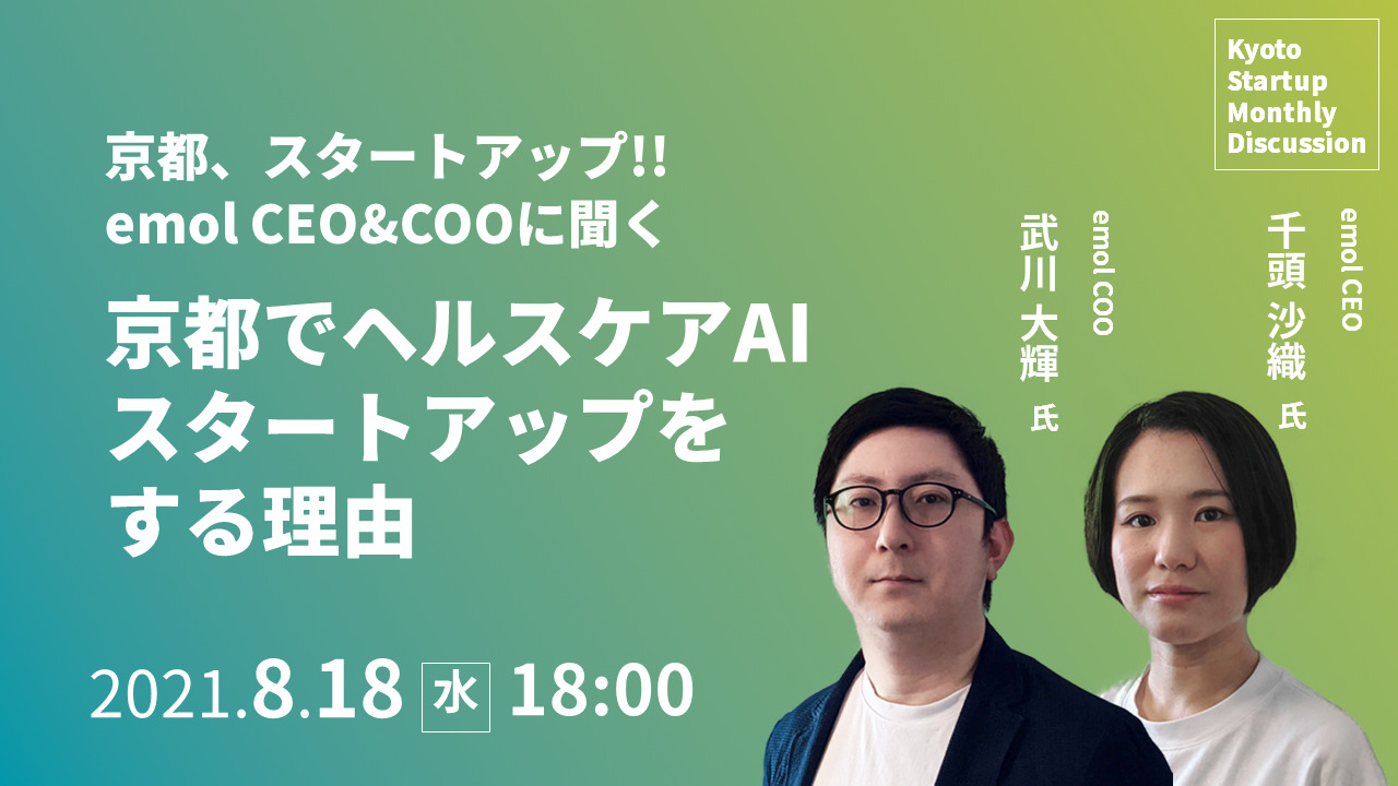 Kyoto Startup Monthly Discussion #03