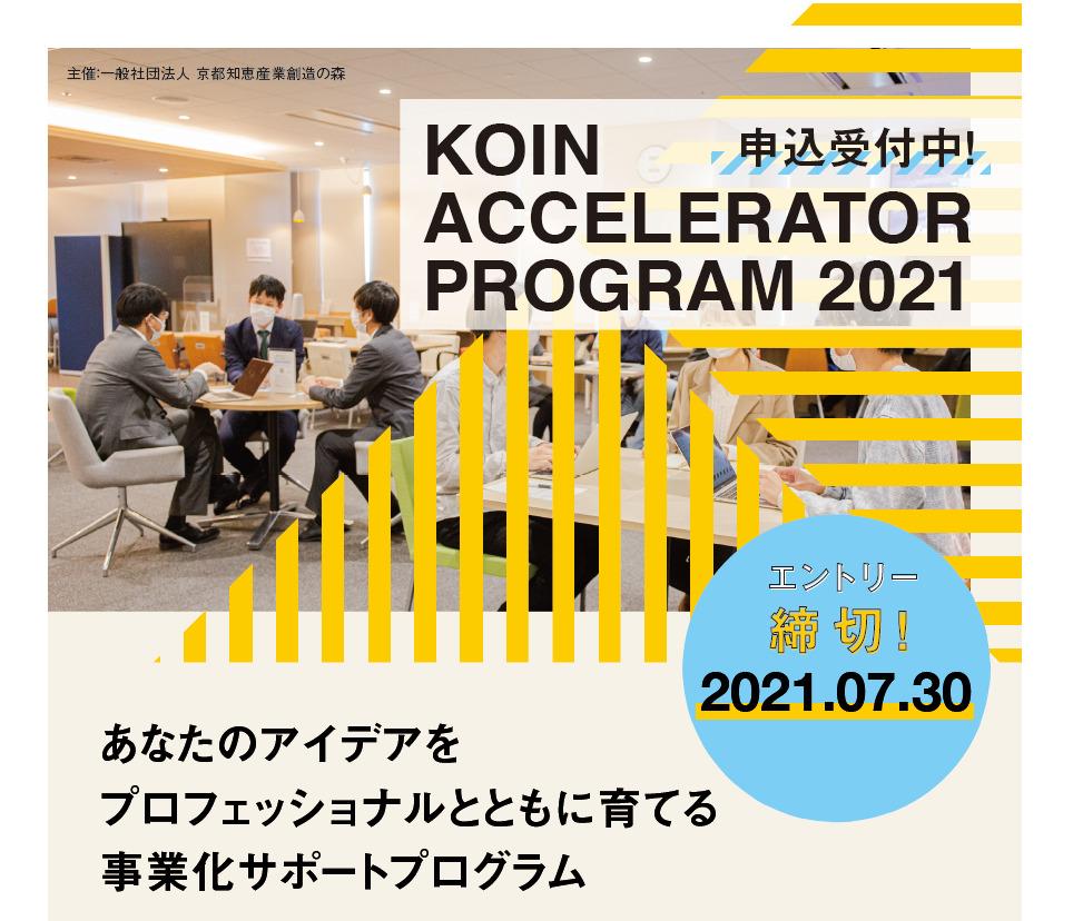 7/30申込締切 KOINアクセラレータープログラム