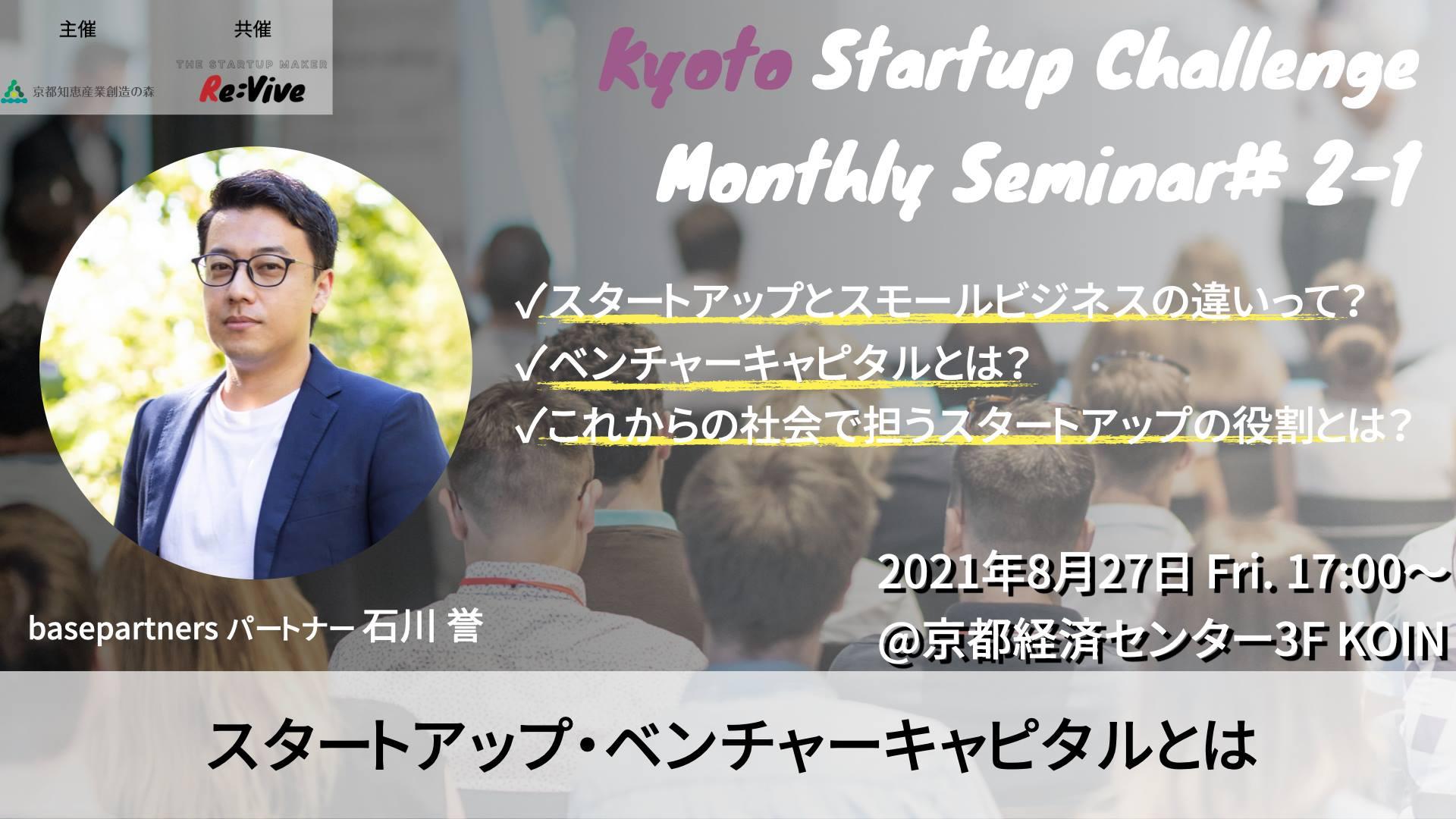 Kyoto Startup Challenge / Seminar 2-1 ~スタートアップやベンチャーキャピタルとは~