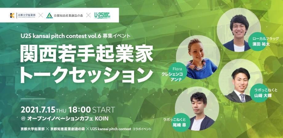 【プレイベント】U-25 kansai pitch contest×京都知恵産業創造の森×京都大学起業部(関西若手起業家トークセッション)