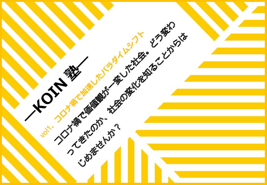 9/22(水)開催【KOIN塾】コロナ禍で加速したパラダイムシフト
