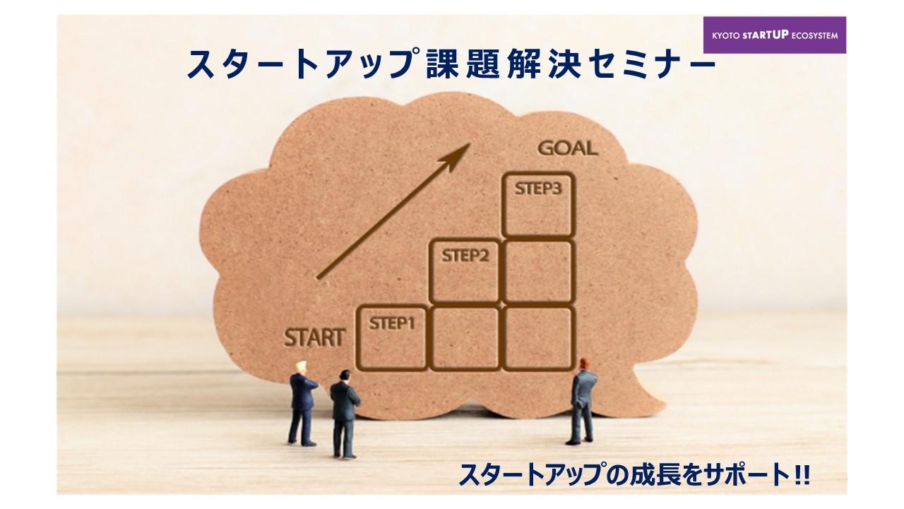 スタートアップ課題解決セミナー