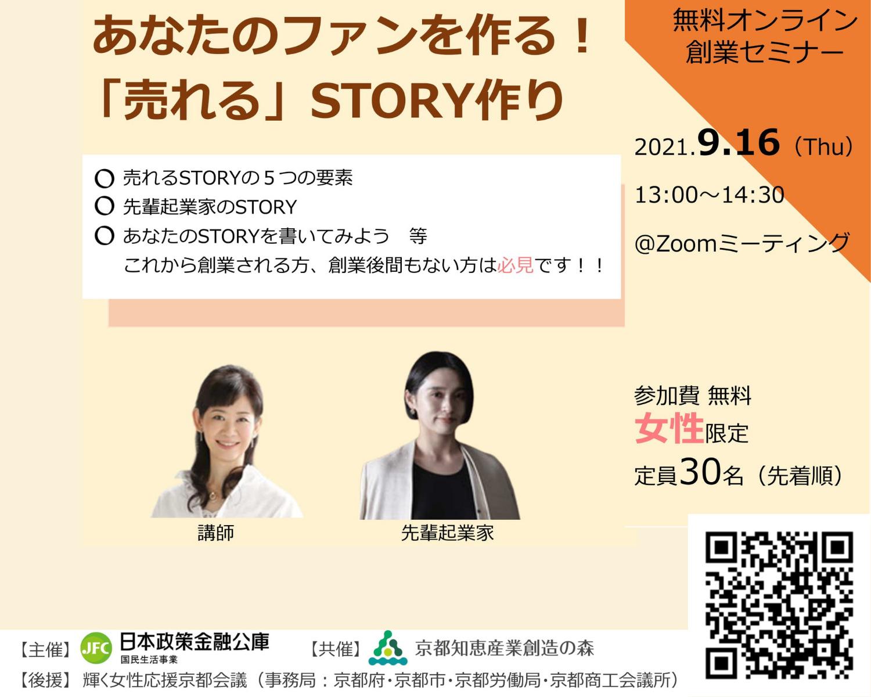 9/16開催【オンラインセミナー】あなたのファンを作る!「売れる」STORY作り