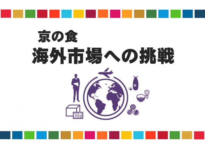 8/30開催 京の食海外市場への挑戦