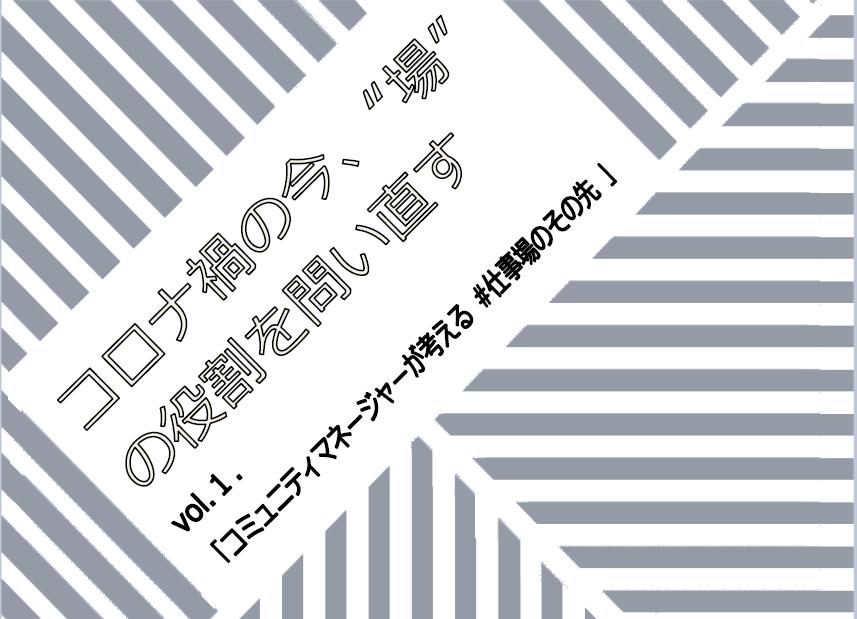 """コロナ禍の今、""""場""""の役割を問い直す vol.1. 「コミュニティマネージャーが考える #仕事場のその先 」"""
