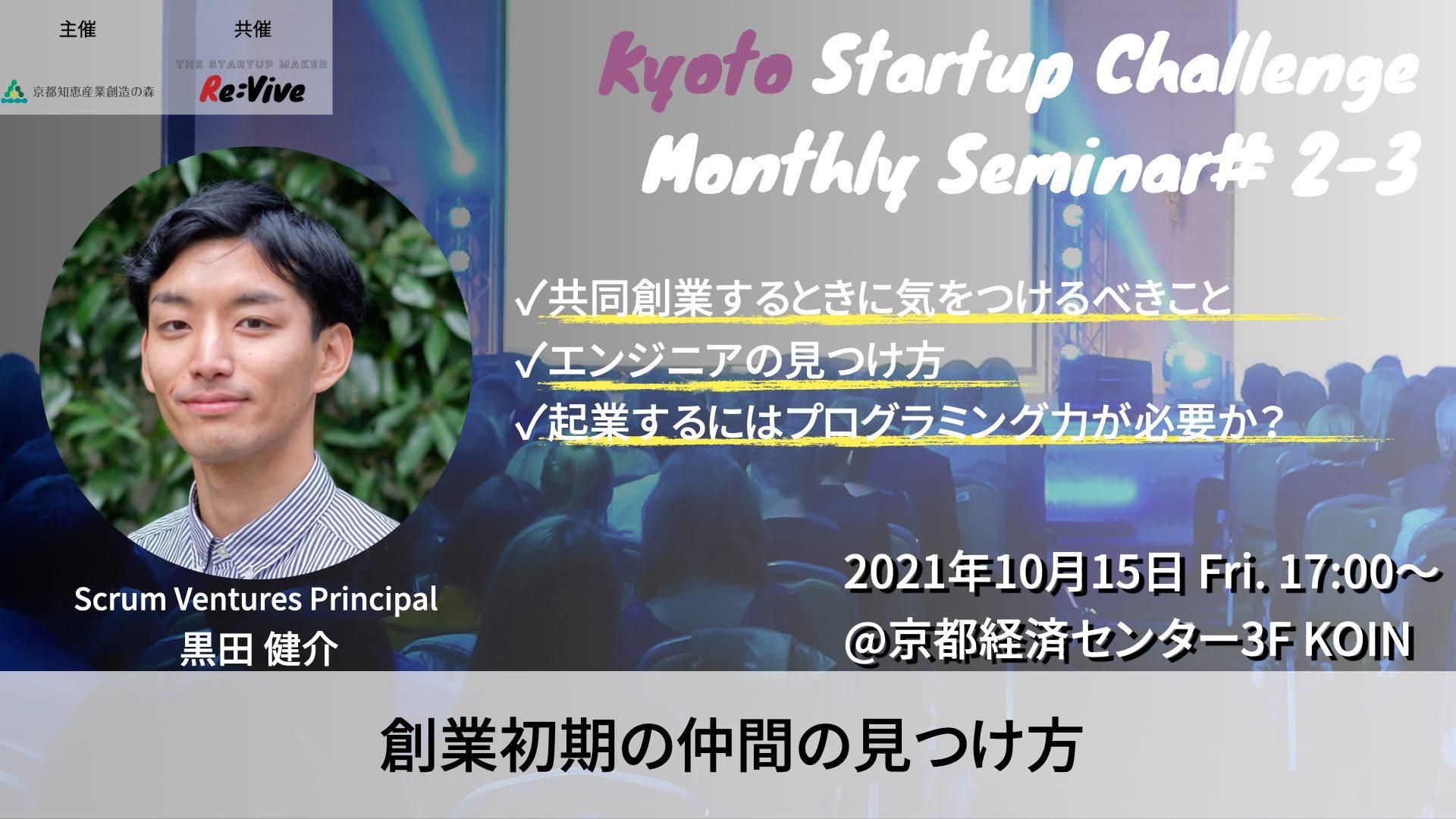 Kyoto Startup Challenge / Seminar 2-3 ~創業初期の仲間の見つけ方~