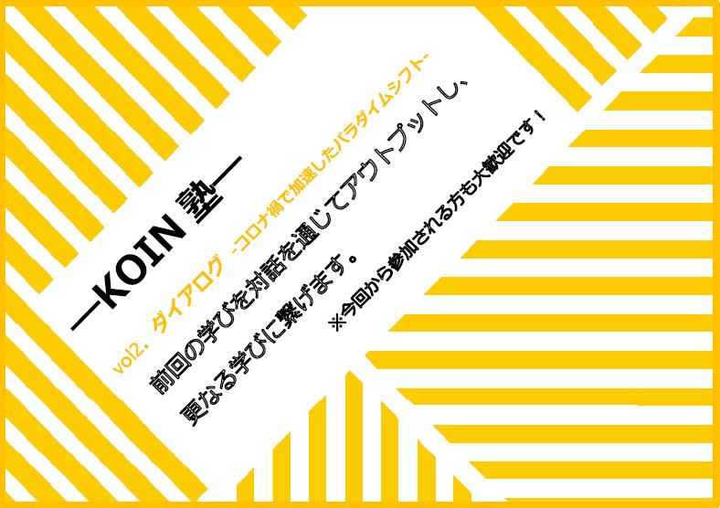 10/20開催【KOIN塾】ダイアログ -コロナ禍で加速したパラダイムシフト-